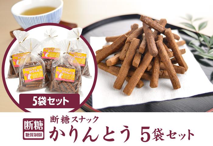 ドクター荒木オリジナル断糖スナック【かりんとう5袋セット】イメージ