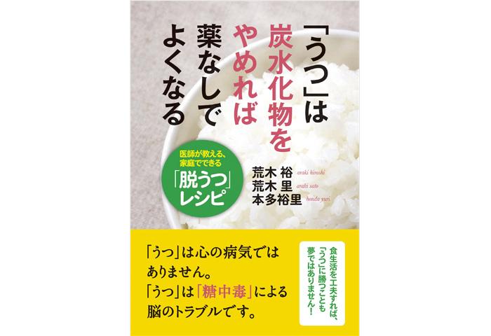 ドクター荒木書籍シリーズ【「うつ」は炭水化物をやめれば薬なしでよくなる】表紙イメージ