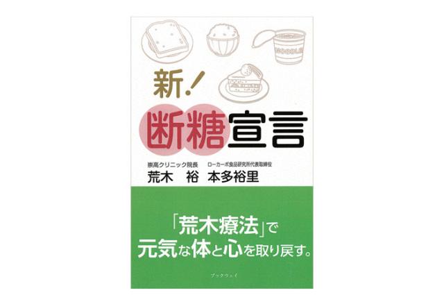 書籍【新!断糖宣言】商品パッケージ_001.jpg
