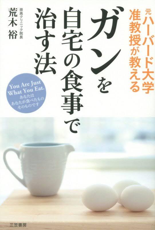 書籍【ガンを自宅の食事で治す法】商品パッケージ_001.jpg