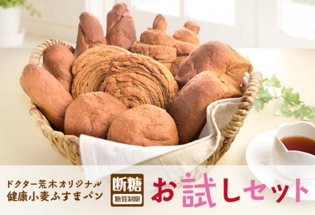 ドクター荒木の健康小麦ふすまパン【お試しセット】イメージ