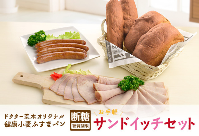 ドクター荒木の健康小麦ふすまパン【お手軽サンドイッチセット】イメージ