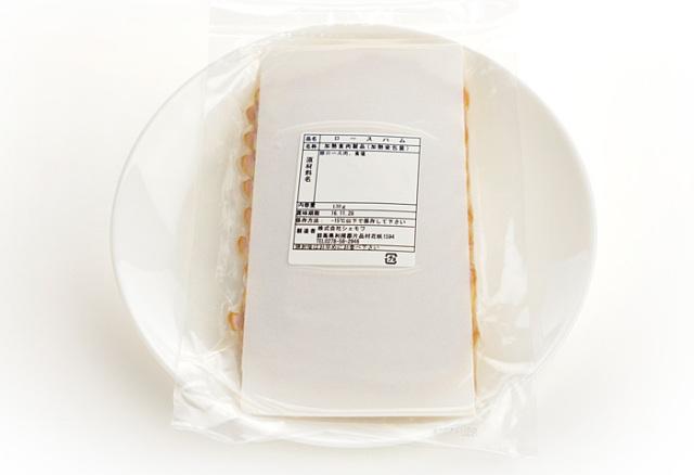 ドクター荒木オリジナル【糖質ゼロのロースハム】個包装・裏