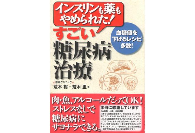 ドクター荒木書籍シリーズ【インスリンも薬もやめられた!すごい糖尿病治療】表紙イメージ