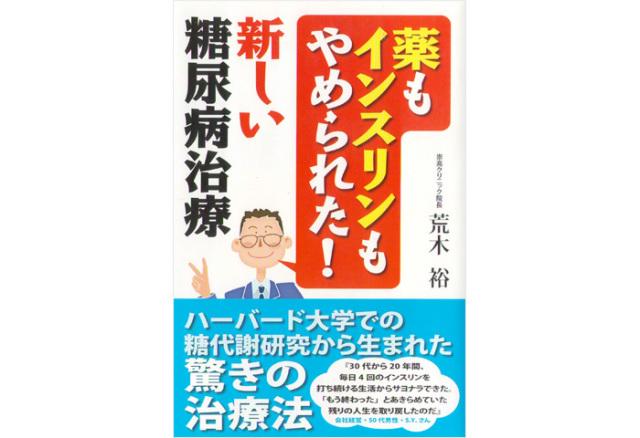 ドクター荒木書籍シリーズ【薬もインスリンもやめられた!新しい糖尿病治療】表紙イメージ