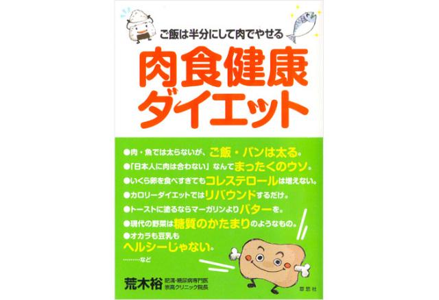 ドクター荒木書籍シリーズ【ご飯は半分にして肉でやせる肉食健康ダイエット】表紙イメージ