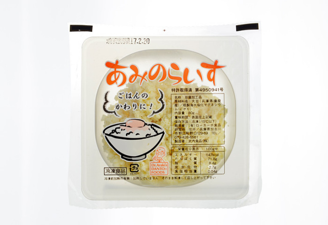 ドクター荒木オリジナルお米状のお豆腐【あみのらいす】個包装