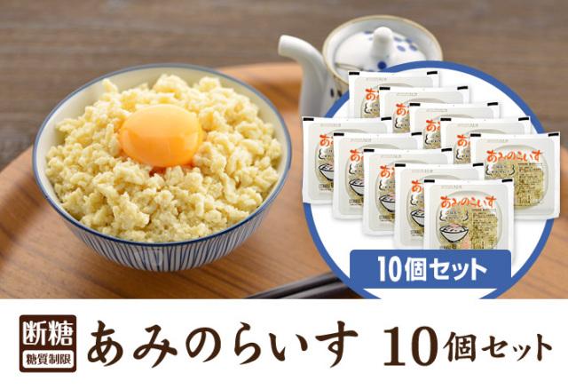 ドクター荒木オリジナルお米状のお豆腐【あみのらいす10個セット】イメージ