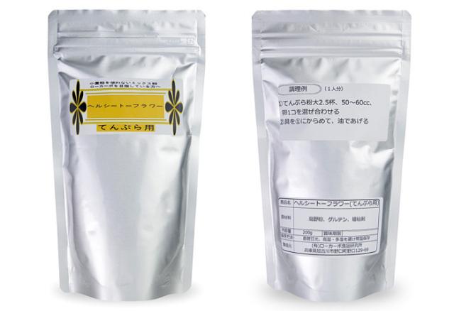 ドクター荒木オリジナル調理食材シリーズ【ヘルシートーフラワー(てんぷら用)】個包装・表裏