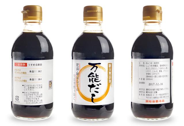 ドクター荒木オリジナル糖類ゼロの調味料シリーズ【万能だし】パッケージ