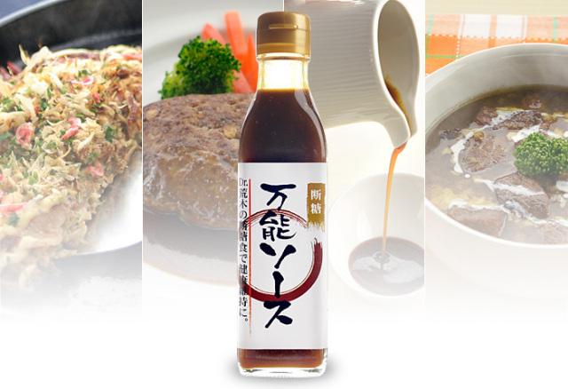 ドクター荒木オリジナル糖類ゼロの調味料シリーズ【万能ソース】イメージ