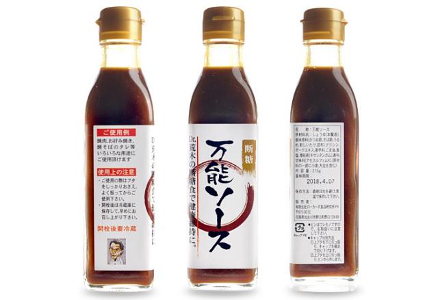ドクター荒木オリジナル糖類ゼロの調味料シリーズ【万能ソース】パッケージ