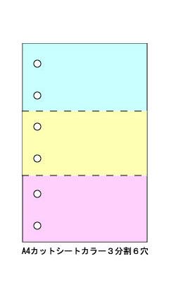 A4カットシート  3分割 カラー 6穴 (1000枚) ≪送料無料≫