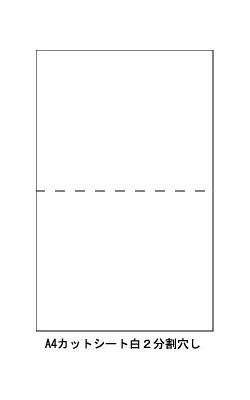 A4カットシート 2分割 白 穴無 (1000枚) ≪送料無料≫