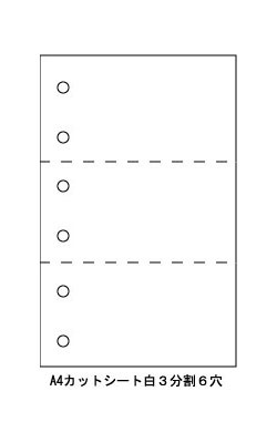 A4カットシート 3分割 白 6穴 (1000枚) ≪送料無料≫