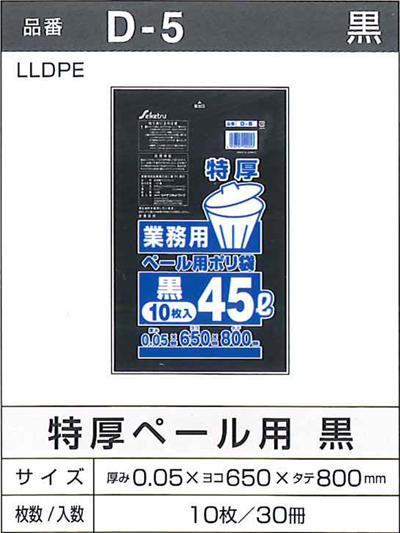 セイケツ ポリ袋 黒 D-5