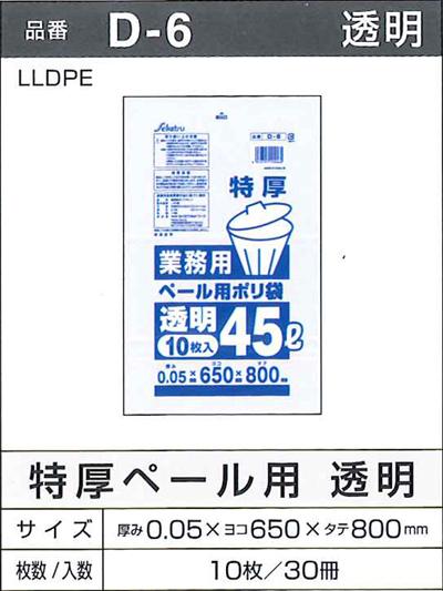 セイケツ ポリ袋 透明 D-6