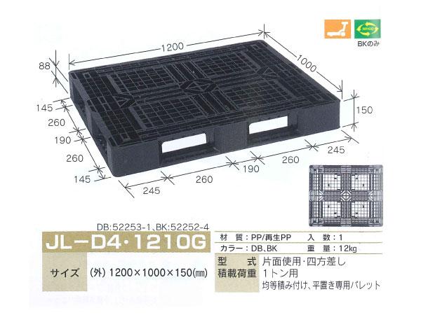 プラスチックパレット JL-D4・1210GBK (1200×1000) (11~50枚) 1枚単価 ≪送料無料≫