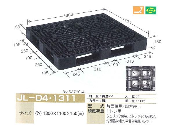 プラスチックパレット JL-D4・1311BK (1300×1100) (3枚~10枚)