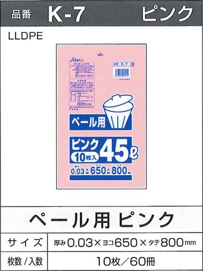セイケツ ポリ袋 ピンク K-7