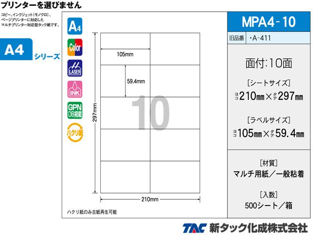タックラベル MPA4-10 (500シート) 10面 36ケース(18000シート)≪送料無料≫
