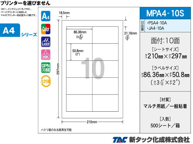 タックラベル MPA4-10S (500シート) 10面 ≪送料無料≫