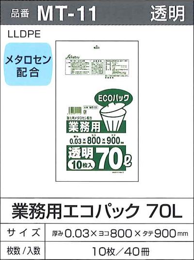 セイケツ ポリ袋 透明 MT-11