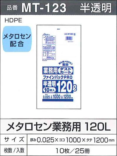 セイケツ ポリ袋 半透明 MT-123
