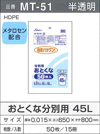 セイケツ ポリ袋 半透明 MT-51