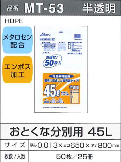 セイケツ ポリ袋 半透明 MT-53