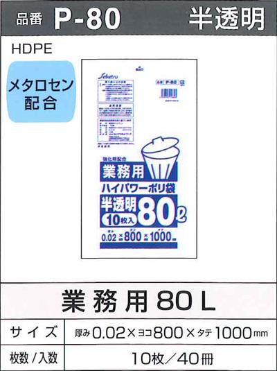 セイケツ ポリ袋 半透明 P-80