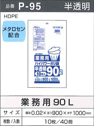 セイケツ ポリ袋 半透明 P-95
