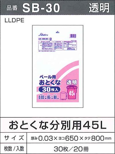 セイケツ ポリ袋 透明 SB-30
