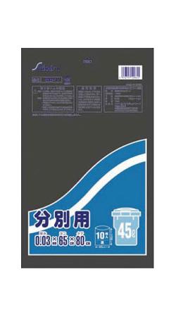 業務用ゴミ袋 45L 黒 SB-4 バラ出荷