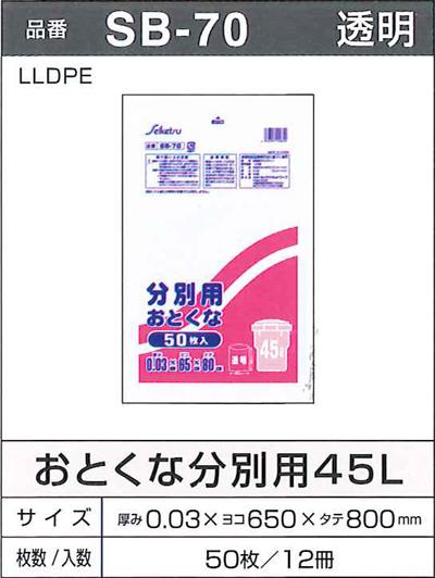 セイケツ ポリ袋 透明 SB-70