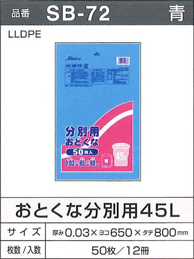 セイケツ ポリ袋 青 SB-72