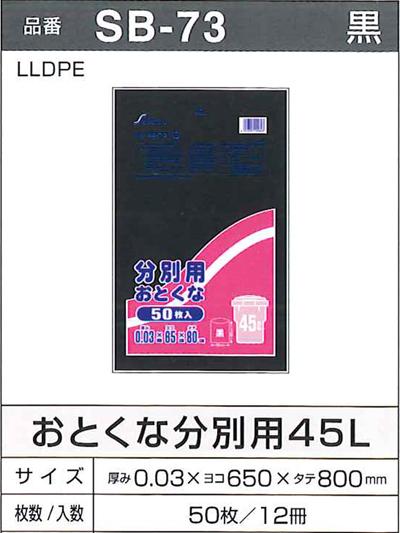 セイケツ ポリ袋 黒 SB-73