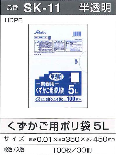 セイケツ ポリ袋 半透明 SK-11