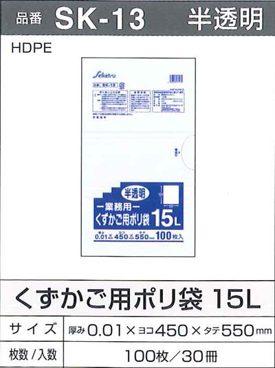 セイケツ ポリ袋 半透明 SK-13