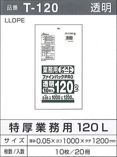 セイケツ ポリ袋 透明 T-120