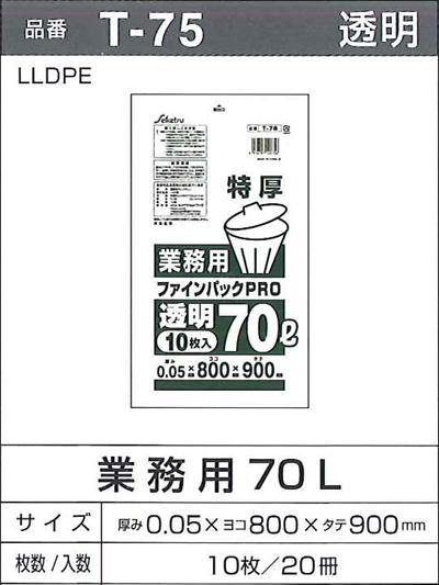 セイケツ ポリ袋 透明 T-75