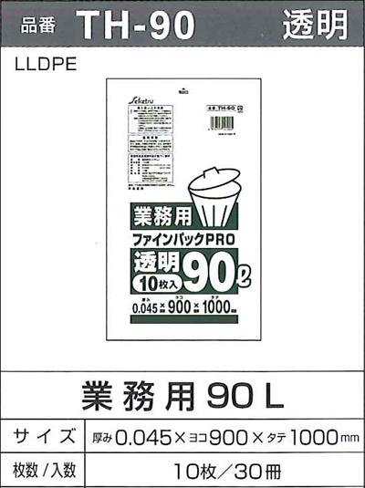 セイケツ ポリ袋 透明 TH-90