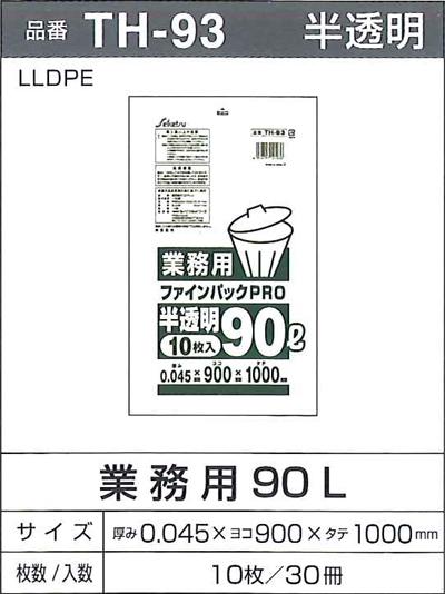 セイケツ ポリ袋 半透明 TH-93