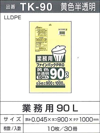 セイケツ ポリ袋 黄色半透明 TK-90