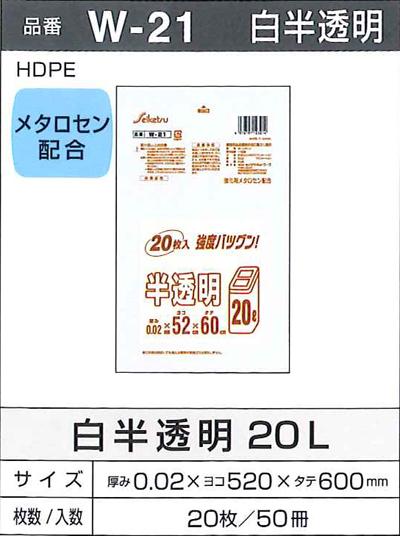 セイケツ ポリ袋 白半透明 W-21
