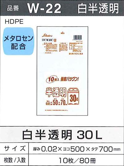 セイケツ ポリ袋 白半透明 W-22