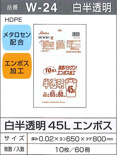 セイケツ ポリ袋 白半透明 W-24