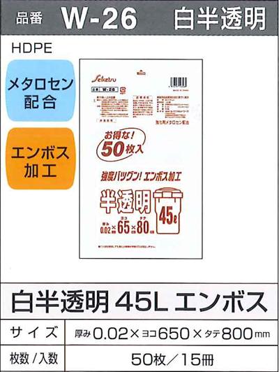 セイケツ ポリ袋 白半透明 W-26