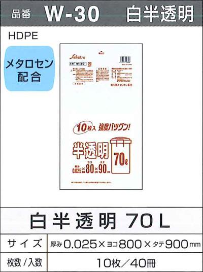セイケツ ポリ袋 白半透明 W-30