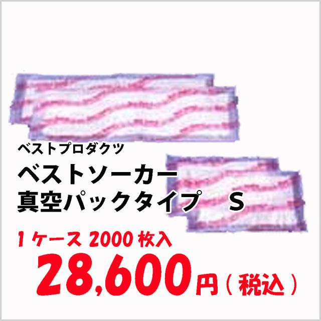 ≪ベストプロダクツ≫ ベストソーカー真空パックタイプ S(12×18cm) 2000枚入り ≪送料無料≫